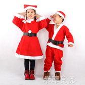 圣誕節圣誕老人服裝兒童節演出服表演服飾兒童圣誕服圣誕節男女款 『米菲良品』