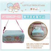 【愛車族】雙子星 kiki & lala 夢幻系列-面紙盒掛袋*橫掛、直掛皆適宜