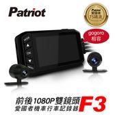 【愛國者】F3 前後Full HD 1080P 金屬防水機車行車記錄器