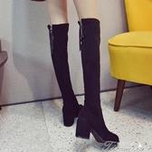 過膝長靴 長筒靴女過膝高筒靴子秋冬高跟新款小個子粗跟彈力瘦瘦靴 快速出貨