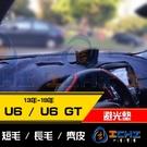 【麂皮】14年後 Luxgen U6 避光墊 / 台灣製、工廠直營 / 納智捷 u6避光墊 u6 避光墊 u6 麂皮 儀表墊