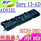 HP 電池(原廠)-惠普電池 AD03XL,13-AD120TU電池,13-AD010NR,13-AD007LA電池,13-AD009LA,13-AD078TU電池
