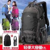 新越途大容量後背包旅行包女登山包男戶外休閒旅游包徒步運動背包-完美