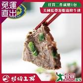 勝崎生鮮 滷牛腱片6包組 (300公克±10%/1包)【免運直出】