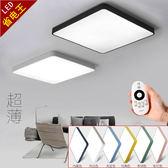 超薄LED吸頂燈 方形辦公燈具客廳燈臥室書房LED燈具110V