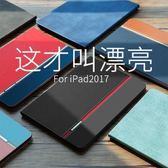 新ipad保護套款蘋果9.7英寸新版平板電腦pad7殼a1822wlan 玩趣3C