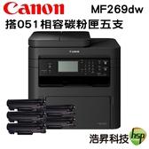 【搭CRG-051相容碳粉匣五支】Canon imageCLASS MF269dw 黑白雷射印表機