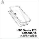 HTC Desire 12S / Exodus 1s 防摔 手機殼 空壓殼 透明 軟殼 保護殼 氣墊 手機套