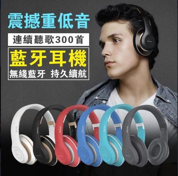 耳罩式耳機藍芽耳機頭戴式無線通話可插卡收音機FM重低音摺疊音樂耳麥手機電腦通用