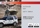 ||MyRack|| 秋野地 方舟軟頂無線遙控全自動車頂帳篷 軍綠色 帳篷 汽車露營