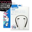 VIVO V.FRIENDS SPORT WIRELESS (STN-750)運動藍牙音樂耳機