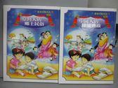 【書寶二手書T3/少年童書_QEL】中國人的節慶典故_台灣人的鄉土民俗_共2本合售_附殼