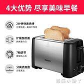 烤麵包機Philips/飛利浦HD4826多士爐早餐機家用烤面包機2片全自動吐司機 220V NMS蘿莉小腳丫