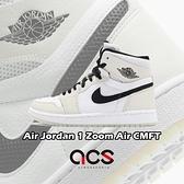Nike Air Jordan 1 Zoom Air CMFT 米白 黑 女鞋 休閒鞋 籃球鞋 一代 AJ 【ACS】 CT0979-002