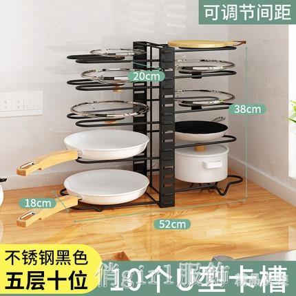 收納架 廚房鍋具收納架多功能置物架家用鍋蓋架多層台面菜板砧板架子鍋架 開春特惠