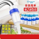 拉普斐水龍頭過濾器家用廚房農村自來水濾水器小型凈水器PP棉濾芯 【夏日新品】