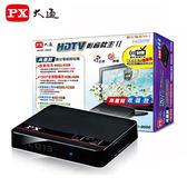 PX大通高畫質數位電視接收機HD-8000【愛買】
