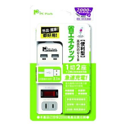 PC Park PU-2121UH / 一開二插 + USB*2 / 1.2M 安全延長線 台灣製