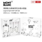 MONTBLANC Legend 萬寶龍 白朗峰男性淡香水禮盒(淡香水+沐浴凝露+鬚後乳) 618特價 SP嚴選家
