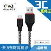 Rival Micro USB 快速充電傳輸線 200cm 編織 閃電快充 充電線 傳輸線 USB線 終身保固
