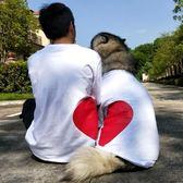 寵物衣服 寵物大狗情侶親子裝純棉T恤小型貓咪大狗衣服 KB3920【VIKI菈菈】