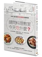 博民逛二手書《請問料理教室 今天吃什麼?:40年人氣不墜東京料理教室私藏食譜,從