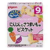 貝親  PIGEON 紅蘿蔔芋頭餅乾(20g*2袋)[衛立兒生活館]