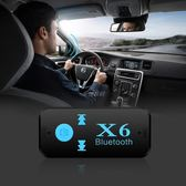 汽車藍芽音樂可插卡播放器車載藍芽aux輸出藍芽接收器音頻適配器