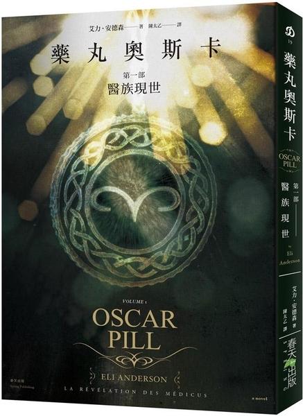 藥丸奧斯卡 第一部:醫族現世
