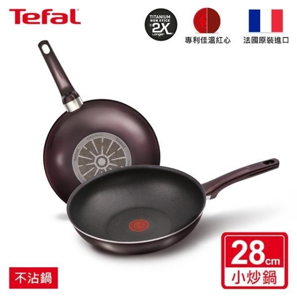 【南紡購物中心】Tefal法國特福 烈焰武士系列28CM不沾小炒鍋