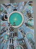 【書寶二手書T6/一般小說_HBA】3.5:強迫升級_伍薰