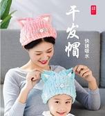 日本干發帽女超強吸水速干兒童女童洗頭浴帽抖音干發神器可愛加厚 怦然新品