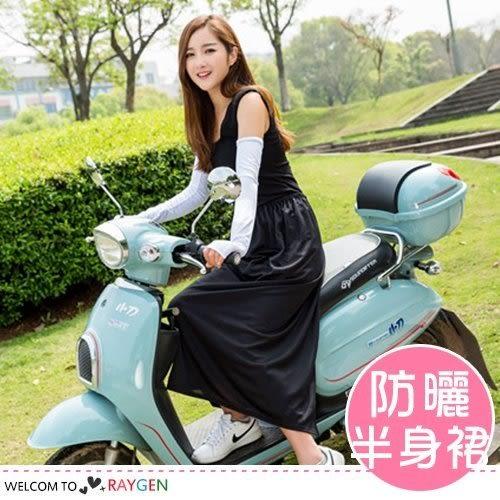 機車騎士防紫外線防曬遮陽圍裙 防走光裙