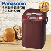 【天天限時】Panasonic 國際牌 1斤變頻製麵包機 SD-BMT1000T
