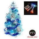 【摩達客】台灣製迷你1呎/1尺(30cm)裝飾冰藍色聖誕樹 (銀藍松果系)+LED20燈電池燈(彩光)