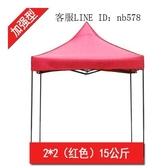 戶外廣告帳篷印字停車折疊遮陽棚伸縮雨棚擺攤棚子四腳帳篷大傘篷2*2重型黑鋼(紅