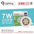 E極亮 LED 7W 4000K 自然光 全電壓 9.5cm 崁燈 _ ZZ430101