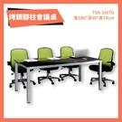 TSA-3x6TG 烤銀柱腳會議桌 強化茶色玻璃 洽談桌 辦公桌 不含椅子 學校 公司 補習班 書桌