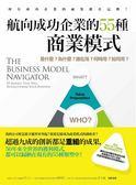 (二手書)航向成功企業的55種商業模式:是什麼?為什麼?誰在用?何時用?如何用?