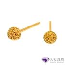 【元大珠寶】鑽砂金球 黃金耳環 純金9999國家標準