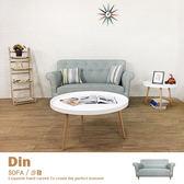 雙人位皮沙發 可做三人位 四人位 貓抓皮款 鄉村風 日系宮崎系列 北歐風格【A10】品歐家具