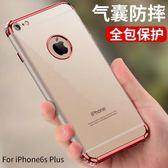iPhone6 6S Plus 防摔手機殼 防爆保護套 透明氣囊TPU邊框電鍍殼 保護殼 軟殼 防摔殼 手機套 6P i6
