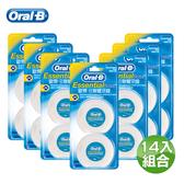 歐樂B Oral-B 無蠟 牙線50公尺 14入