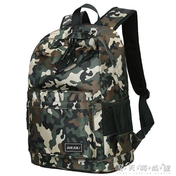 迷彩書包小學生男3-6年級背包男童後背包中學生書包女旅游包 晴天時尚