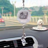 汽車掛件 新品汽車掛件高檔女士創意水晶貂毛車內飾品車用吊飾車載吊墜掛飾 新品