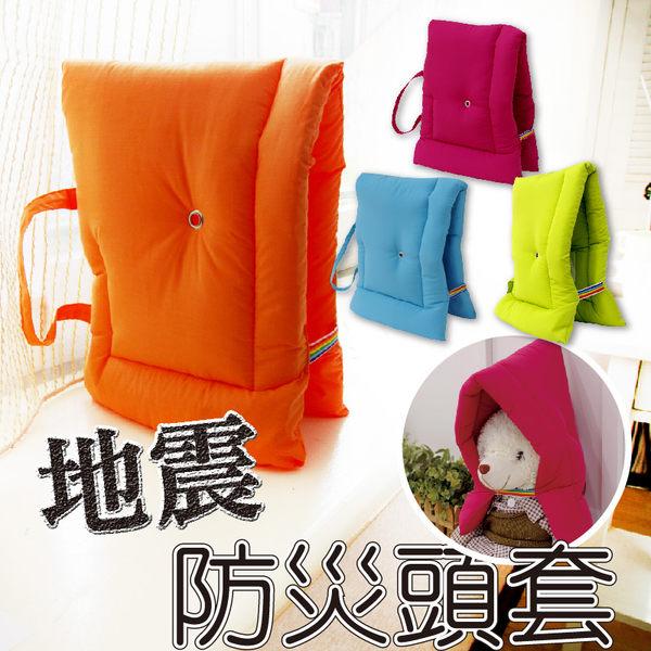 防災頭套 - 國小生、大人適用 4色可選【減輕撞擊傷害 可當座墊椅套】歡迎學校機關團購 台灣製