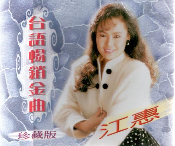 江蕙台語暢銷金曲 3 雙CD (音樂影片購)