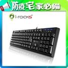 【i-Rocks】KR6260 24顆鍵不衝突遊戲鍵盤