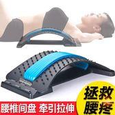 腰間盤突出牽引器腰椎間盤牽引架家用腰椎勞損脊柱腰椎突出牽引床 居享優品