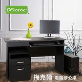 《DFhouse》梅克爾電腦辦公桌[1抽1鍵+主機架+活動櫃] (2色) - 電腦桌 辦公桌 書桌 閱讀空間